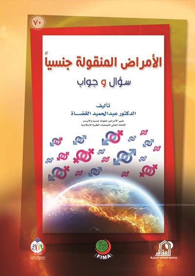 غلاف كتاب - الرؤية الإسلامية في مواجهة الإيدز