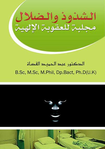 غلاف كتاب - الشذوذ والضلال مجلبة للعقوبة الإلهية
