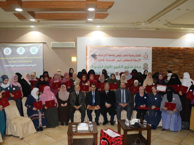 تخريج طالبات دبلوم التربية الجنسية الوقائية في ضوء الشريعة الأسلامية 2019