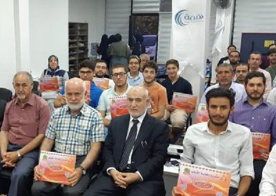 دورة للأخوة السوريين في غازي عنتاب – تركيا 2018