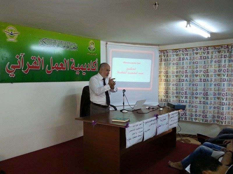 دورة إعداد المحاضرين وبالتعاون مع جمعية المحافظة على القرآن الكريم – فرع دير ابي سعيد 2015