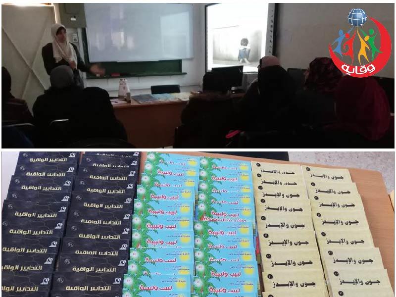 دورة بعنوان التثقيف الجنسي الآمن للأبناء للمدربة أسماء عبيدات 2019