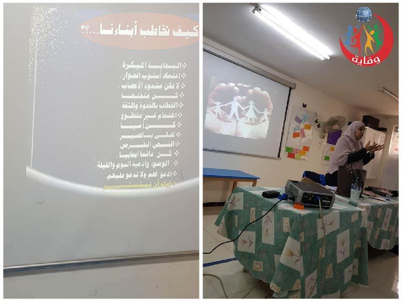 محاضرة للمدربة أحلام أبوعياش بعنوان كيف نثقف الأبناء جنسياً في ضوء الشريعة الإسلامية 2019