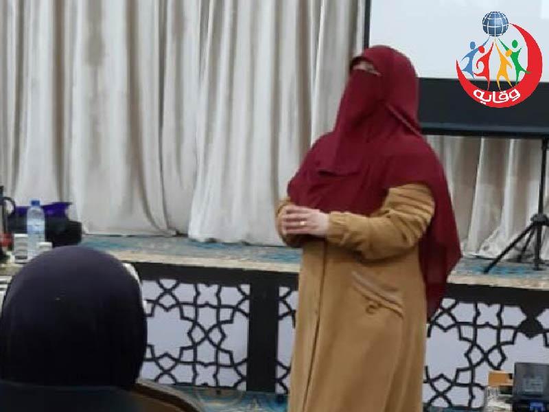 دورة حول التربية الجنسية الامنة للابناء في ضوء الشريعة الاسلامية للمدربة عبير الغزو 2019