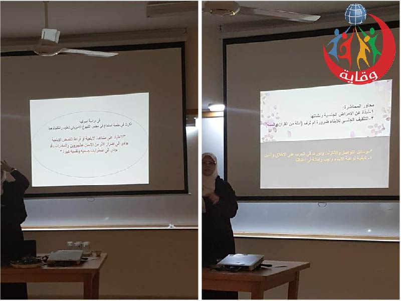محاضرة للمدربة سناء عبدالكريم التميمي حول التوعية والتثقيف الجنسي من منظور الشريعة الإسلامية 2019