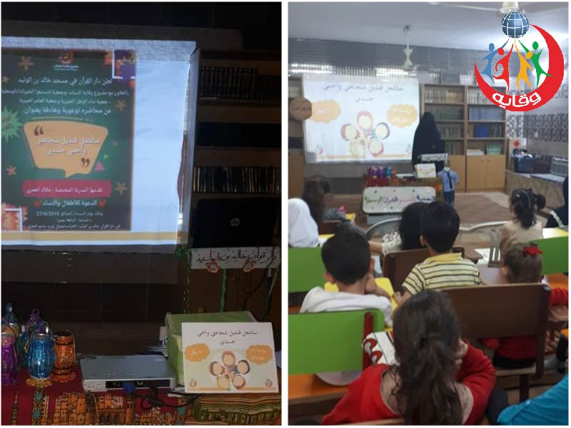 محاضرة للمدربة ملاك العمري حول وقاية الأطفال من التحرض الجنسي 2019