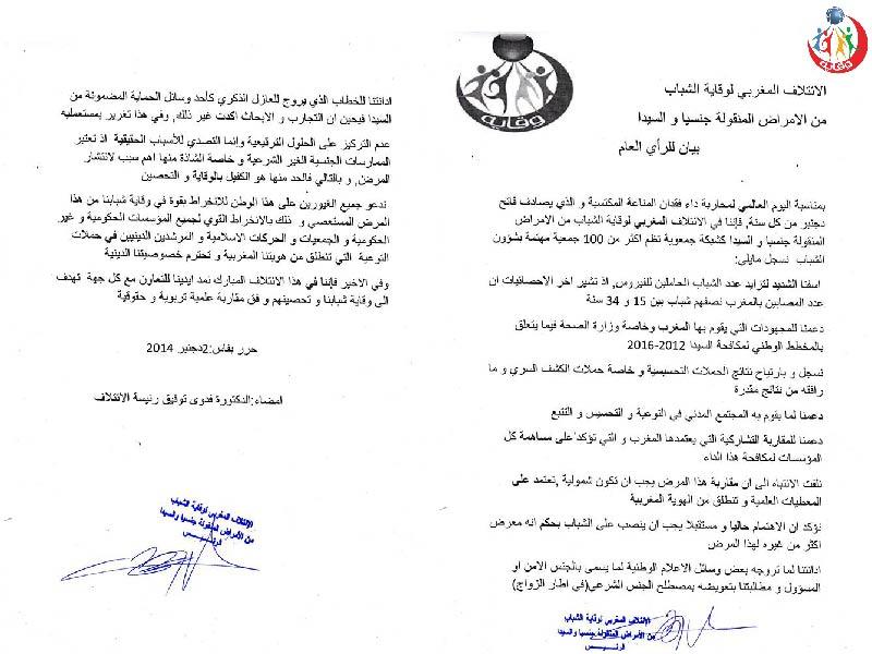 بيان صادر عن الائتلاف المغربي لوقاية الشباب من الأمراض المنقوله جنسياً والسيدا 2014