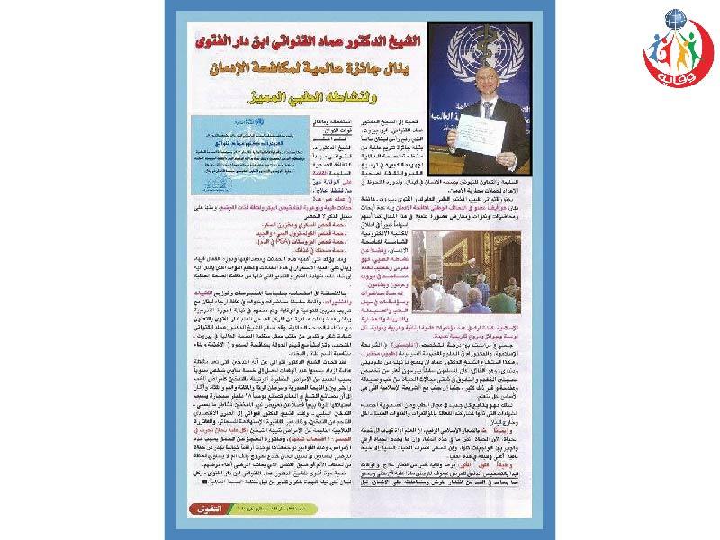 تهنئة لفضيلة الشيخ الدكتور عماد قنواتي من دار الفتوى في بيروت 2015