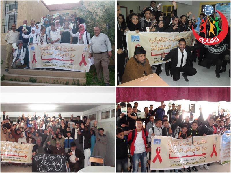تقرير حول الحملة التحسيسية و التوعوية ضد مخاطر الأمراض المنقولة جنسياً والانحرافات السلوكية في المغرب 2017