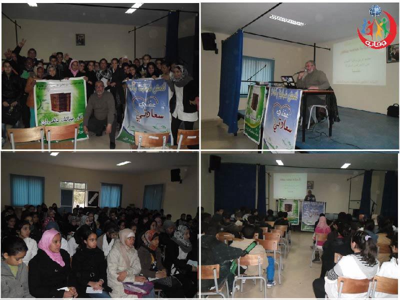 حملة عفتي سعادتي بثانوية الدرفوفي الإعدادية في وجدة – المغرب 2014