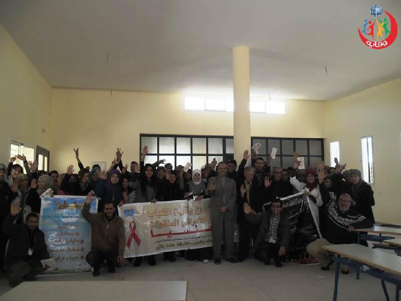 محاضرة حول مخاطر الأمراض المنقولة جنسياً في المغرب 2015