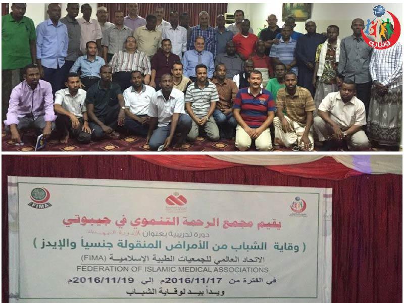 دورة إعداد للمحاضرين في جيبوتي للمدرب الدكتور محمد شلبي 2016