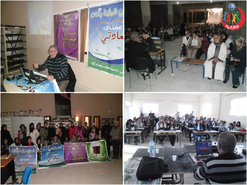 """جولة """"عفتي سعادتي"""" بمراكز التكوين المهني – المغرب 2013"""
