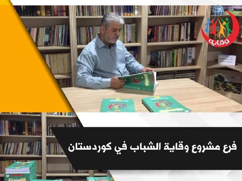 فريق المشروع كردستان يفرغ من ترجمة وطباعة الكتاب السادس باللغة الكردية 2019