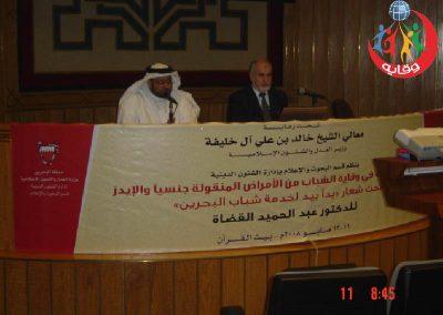 دورتين في وقاية الشباب من الأمراض المنقولة جنسياً في البحرين 2008