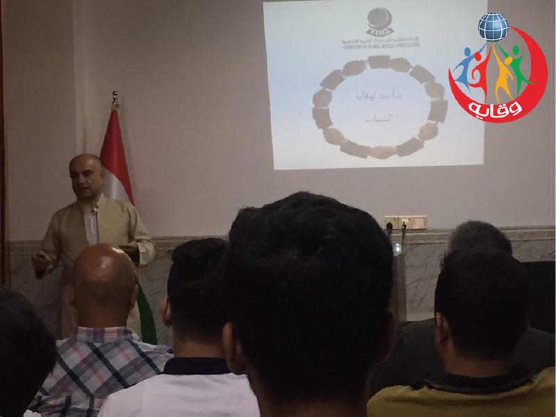 محاضرة حول الثورة الجنسية وانتشار الأمراض المنقولة جنسياًيقدمها المدرب ياسين صالح في كردستان 2019