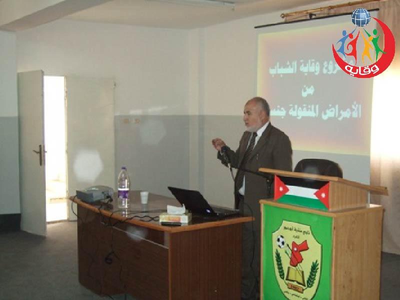 دورة وقاية الشباب من الأمراض المنقولة جنسياً في الكرك – الأردن 2010