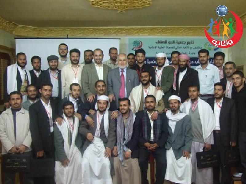 دورات مشروع وقاية الشباب بالتعاون مع جمعية البر والعفاف في اليمن 2010