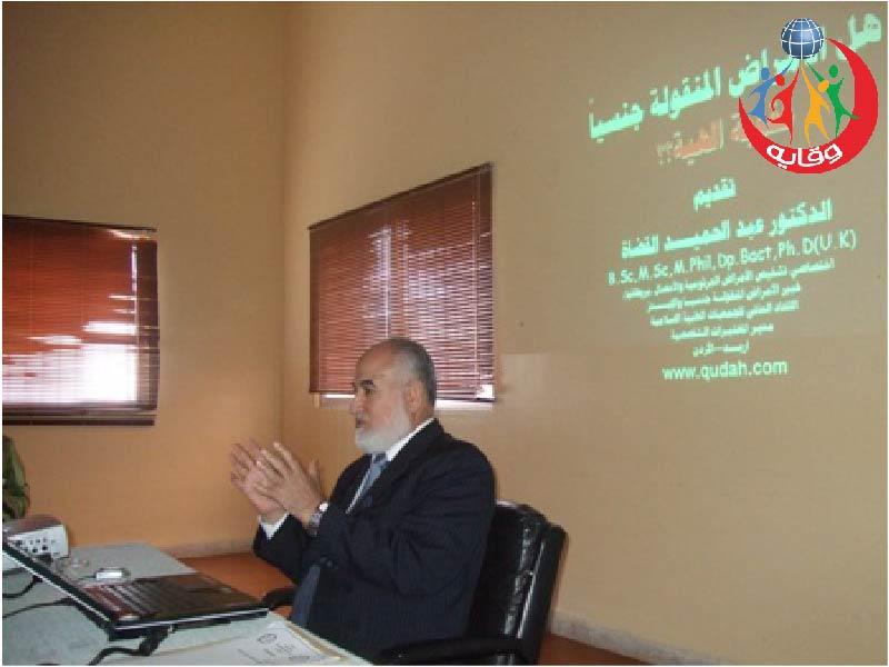 دورة حول وقاية الشباب من الأمراض المنقولة جنسياً في مركز الأميرة بمة للخدمات الإجتماعية في إربــد 2007