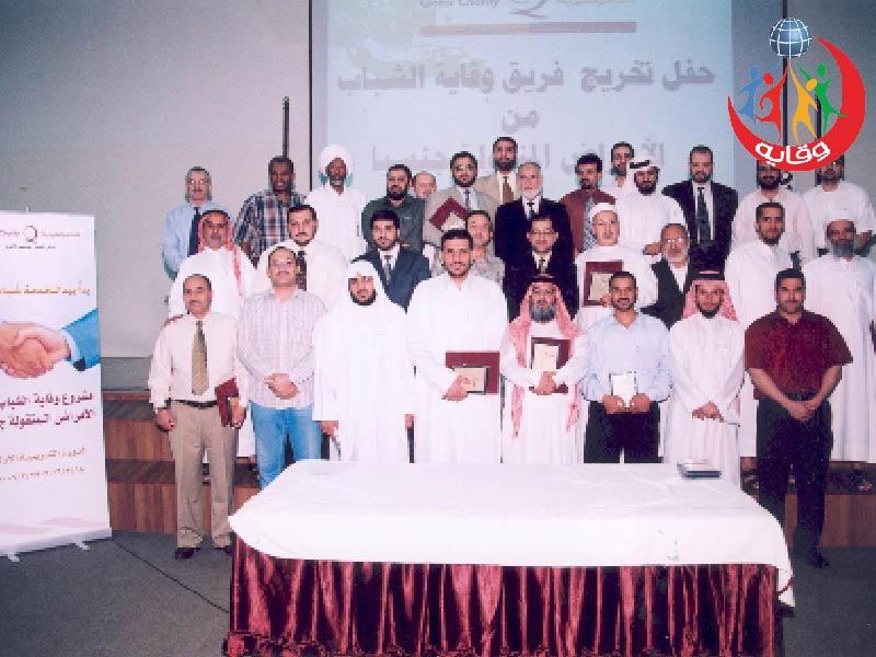 دورة إعداد محاضرين في مشروع وقاية الشباب في قطر 2006