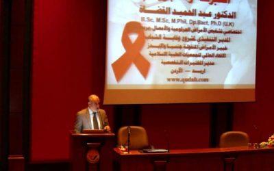 الخطاب الإسلامي في اليوم العالمي للإيــــــــــدز
