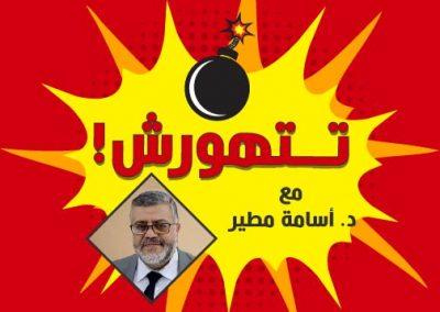 تتهورش (4) السيجارة الإلكترونية – د. أسامة مطير