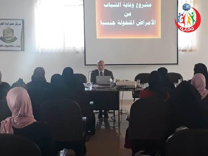 دورة إعداد محاضرين في وقاية الشباب يقدمها الدكتور عبدالحميد القضــاة في الرمثا – الأردن 2019