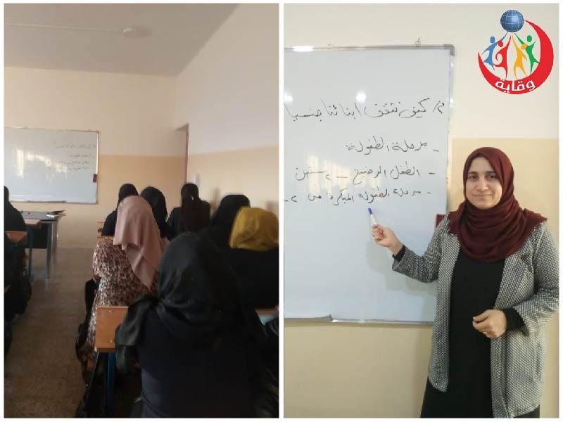محاضرة للمدربة بشكوژ طيب فؤاد من كردستان 2019