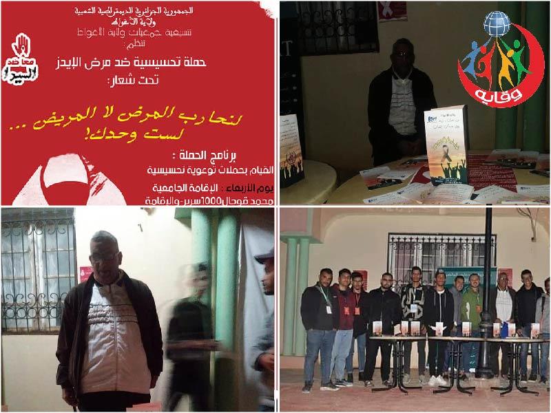 مشاركة المدرب السيد محمد بوشريط بالحملة التوعوية بمرض الإيـــدز – الجزائر 2019
