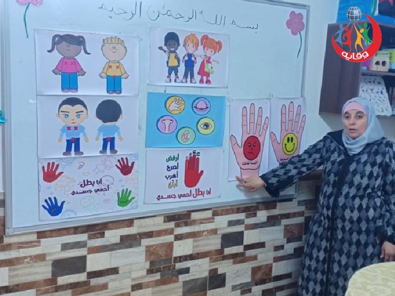 ورشة للأطفال حول الوقاية من التحرش الجنسي تقدمها المحاضره سهير أبوغوش في عمان – الأردن 2019