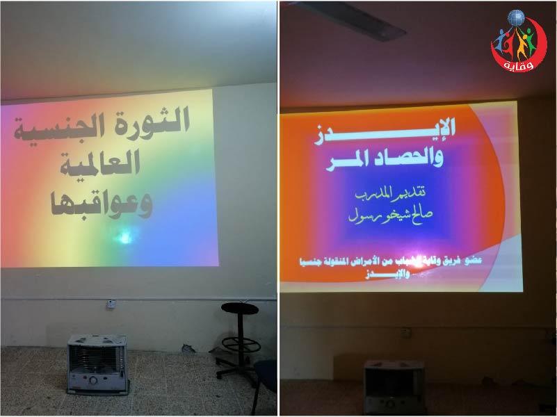 محاضرتين للمدرب صالح شيخو رسول للشباب في كردستان 2019