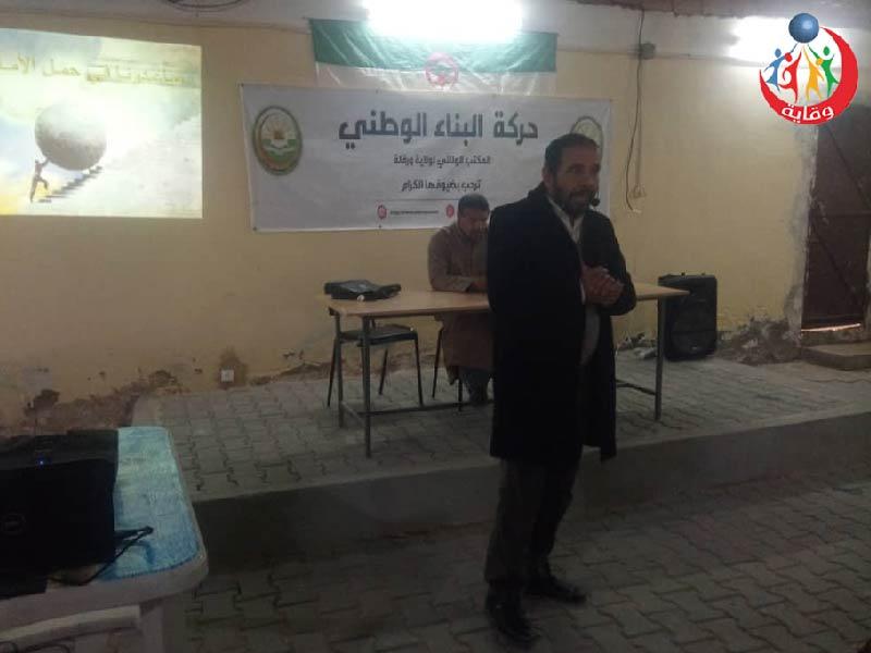 محاضرة يقدمها المدرب الأستاذ بريكي بوغفاله من فريق المشروع في الجزائر 2020