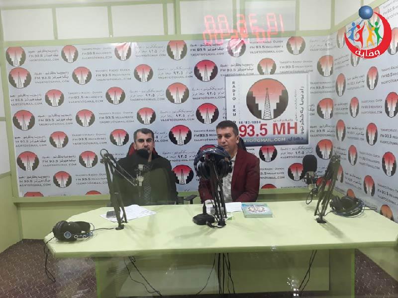 حوار إذاعي مع المدرب الفاضل د. ديوالي حاجي على إذاعة الاتحاد الإسلامي الكردستاني 2020