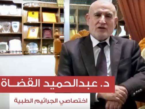 الفرق بين اللقاح والعلاج – د.عبدالحميد القضـــاة 2020