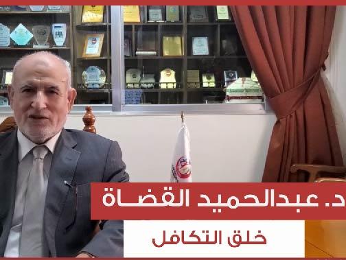 خلق التكافل – د.عبدالحميــد القضـــاة 2020