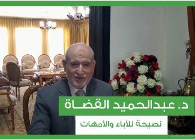 نصيحة للأباء والأمهات – د.عبدالحميــد القضـــاة 2020