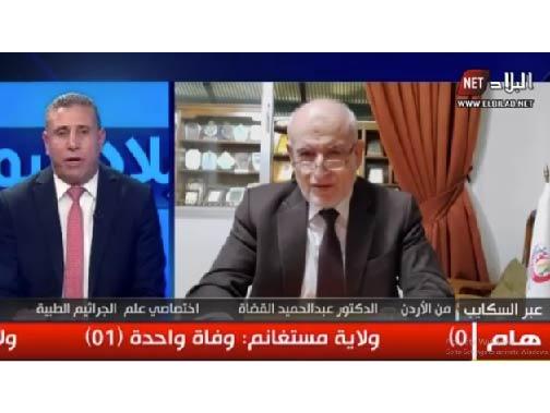 الجزء الأول من مقابلة مع د.عبدالحميد القضاة على قناة البلاد الجزائرية للحديث حول الحد من انتشار فايروس كورونا 2020