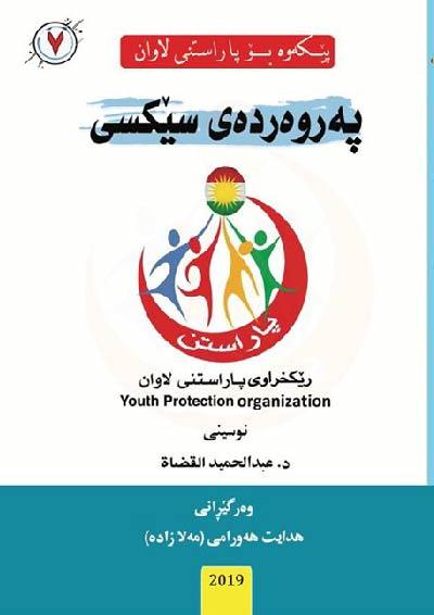 التربية الجنسية ضرورة أم ضرر باللغة الكردية