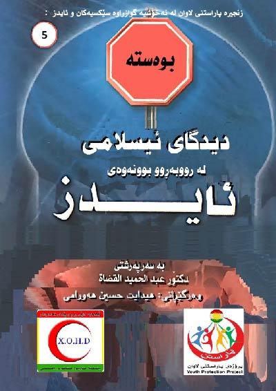 الرؤية الإسلامية في مواجهة الإيدز باللغة الكردية