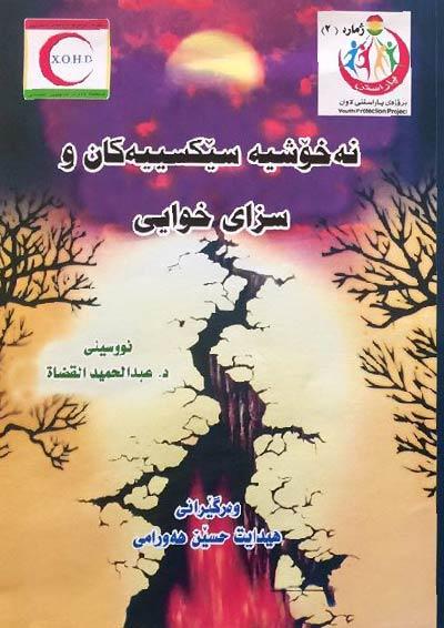 الأمراض الجنسية عقوبة إله باللغة الكردية
