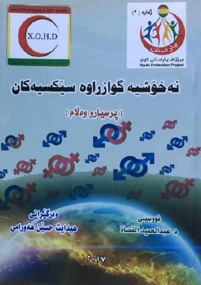 الأمراض المنقولة جنسياً سؤال وجواب باللغة الكردية