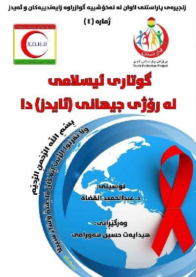 الخطاب الإسلامي في اليوم العالمي للإيدز باللغة الكردية