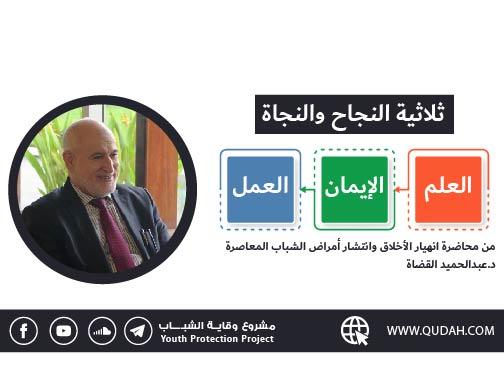 ثلاثية النجاح والنجاة – د. عبدالحميد القضاة