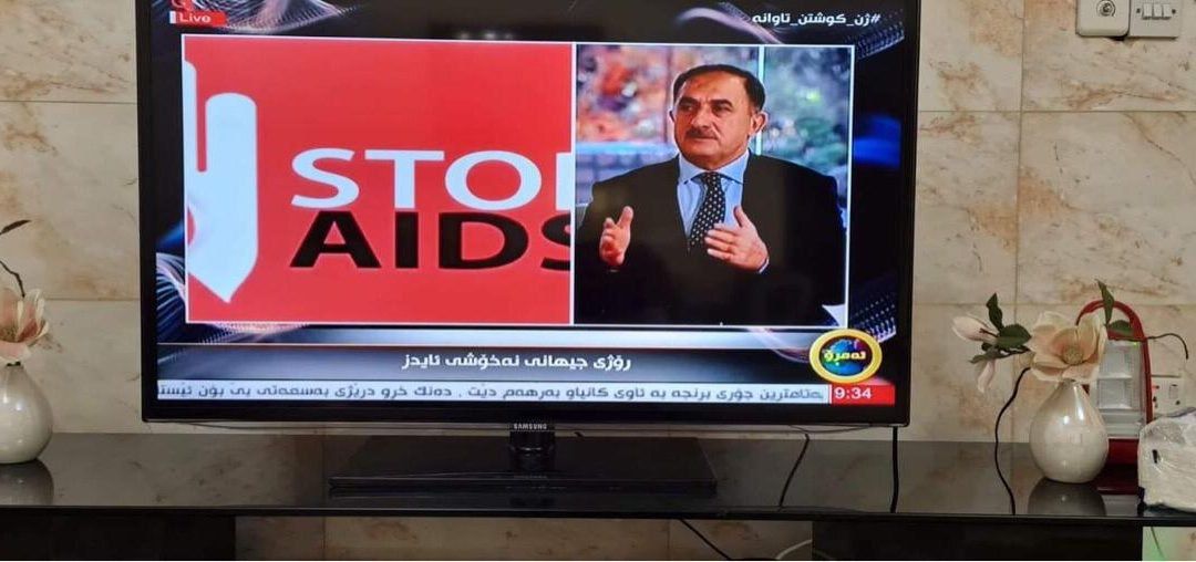 لقاء المدرب نصر الدين عمر بمناسبة اليوم العالمي للإيدز – كردستان 2020